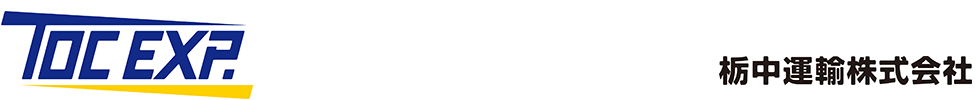 栃中運輸株式会社